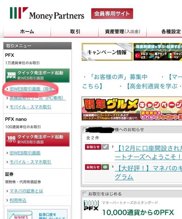 マネーパートナーズFX旧WEB取引画面(両替)