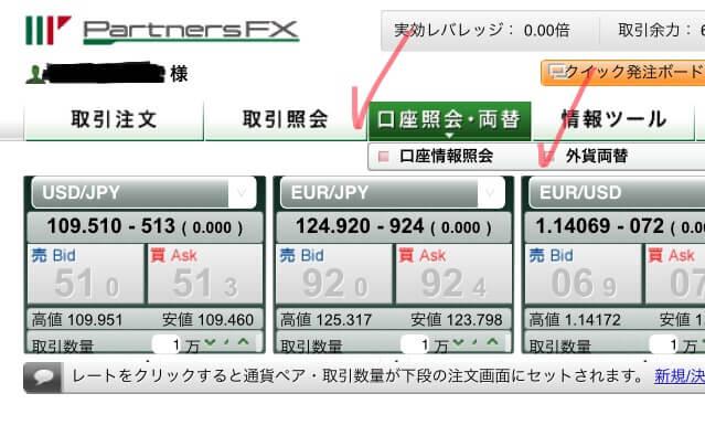 マネーパートナーズFX口座照会・両替