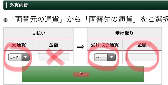 マネーパートナーズFX両替画面
