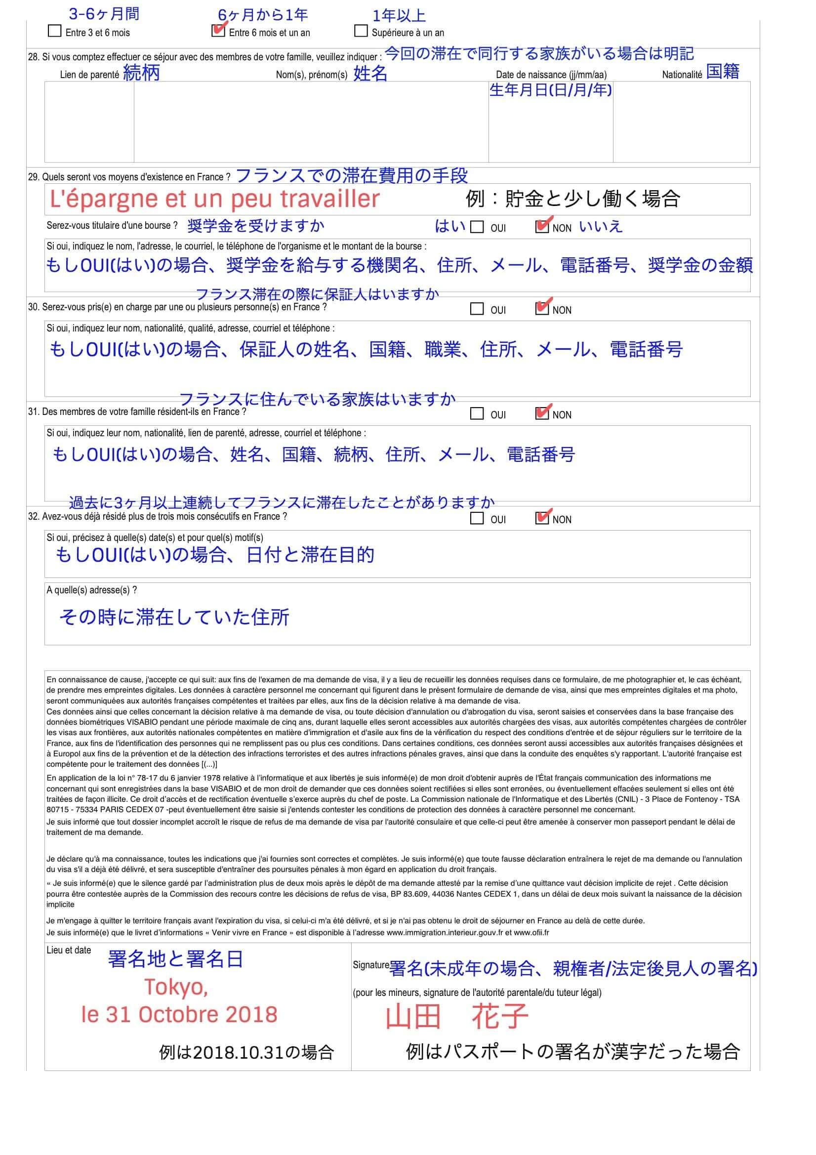 フランス長期ビザ申請書 書き方見本2